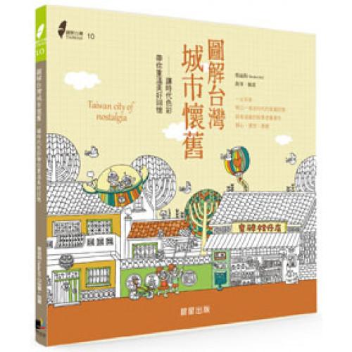 圖解台灣城市懷舊:讓時代色彩帶你重溫美好回憶