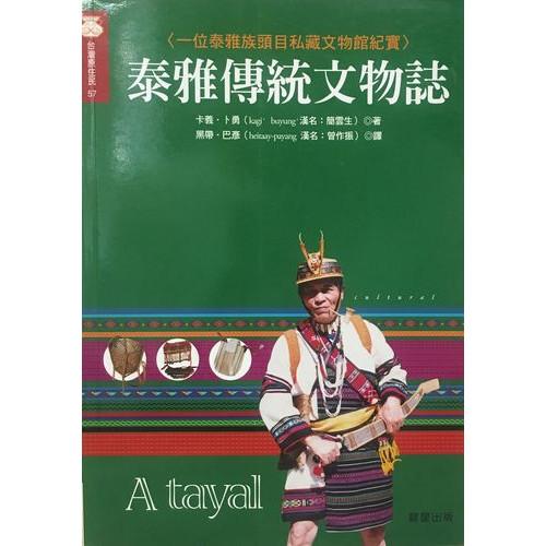 泰雅傳統文物誌