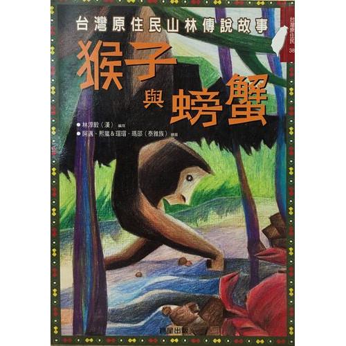 猴子與螃蟹-台灣原住民山林傳說故事