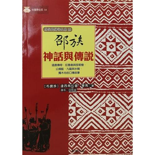 邵族神話與傳說