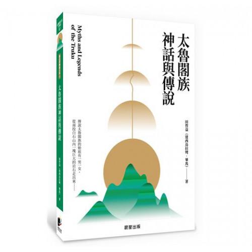 太魯閣族神話與傳說