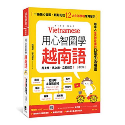用心智圖學越南語:一張張心智圖,輕鬆記住12大生活情境常用單字(附QRCode雲端音檔)