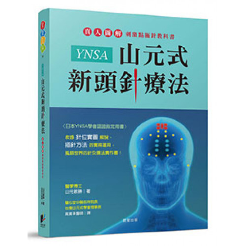 YNSA山元式新頭針療法:真人圖解刺激點施針教科書!