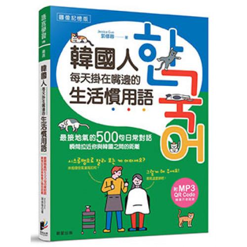 韓國人每天掛在嘴邊的生活慣用語:最接地氣的500句日常對話,瞬間拉近你與韓國之間的距離