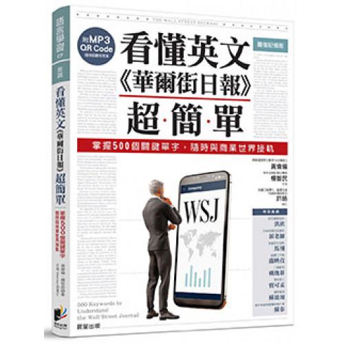 看懂英文《華爾街日報》超簡單:掌握500個關鍵單字,隨時與商業世界接軌(附MP3 QR Code)