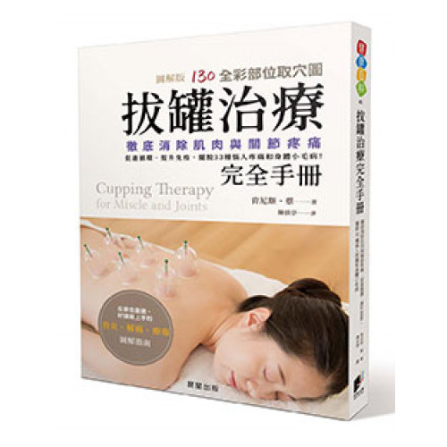 拔罐治療完全手冊:徹底消除肌肉與關節疼痛,促進循環、提升免疫,擺脫33種惱人疼痛和身體小毛病
