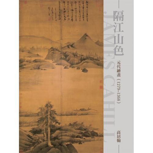 隔江山色:元代繪畫1279-1368