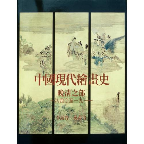 中國現代繪畫史:晚清之部1840-1911