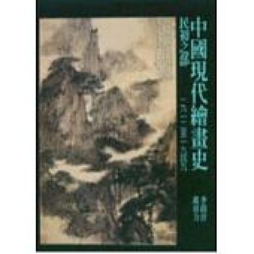 中國現代繪畫史:民初之部1912-1949
