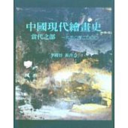 中國現代繪畫史:當代之部1950-2000