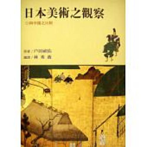 日本美術之觀察◎與中國之比較