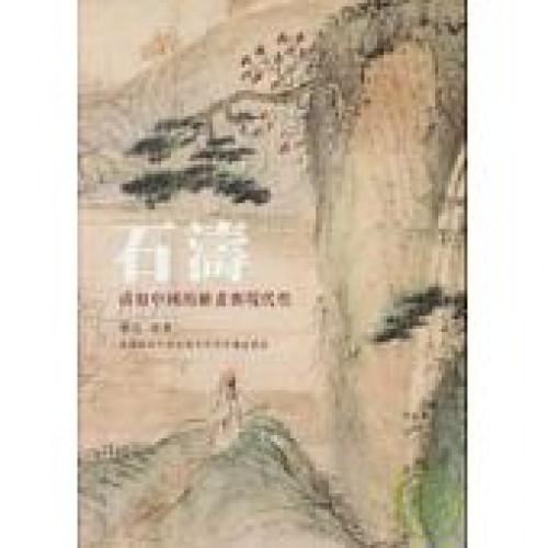 石濤:清初中國的繪畫與現代性(平)
