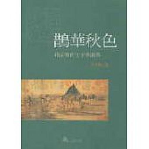鵲華秋色:趙孟頫的生平與畫藝