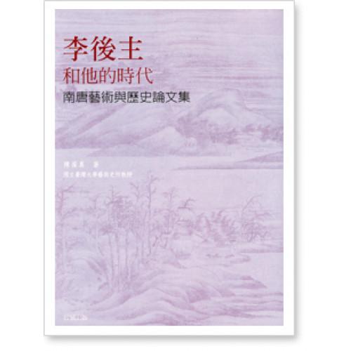 李後主和他的時代 南唐藝術與歷史論文集 (新增32彩頁)