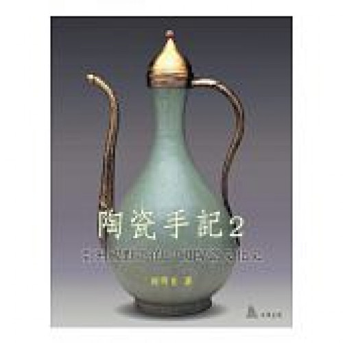 陶瓷手記 2 -亞洲視野下的中國陶瓷文化史