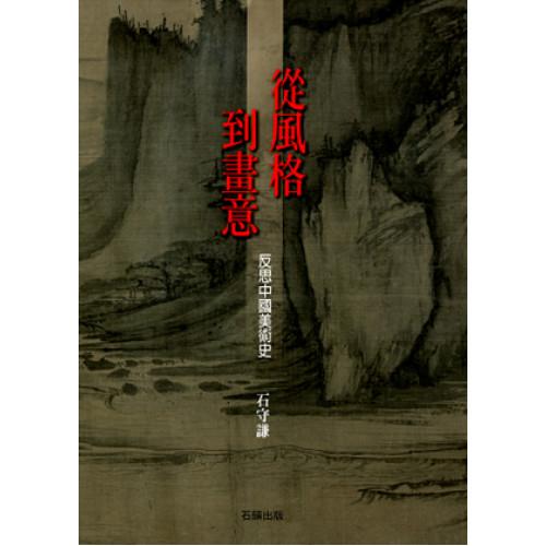 從風格到畫意--反思中國美術史(精裝)