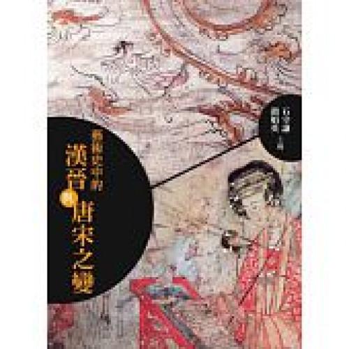 藝術史中的漢晉與唐宋之變