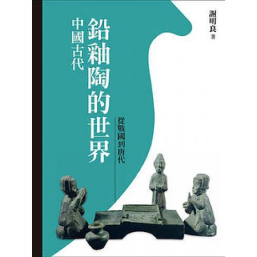 中國古代鉛釉陶的世界:從戰國到唐代