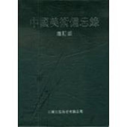 中國美術備忘錄 (增訂版)
