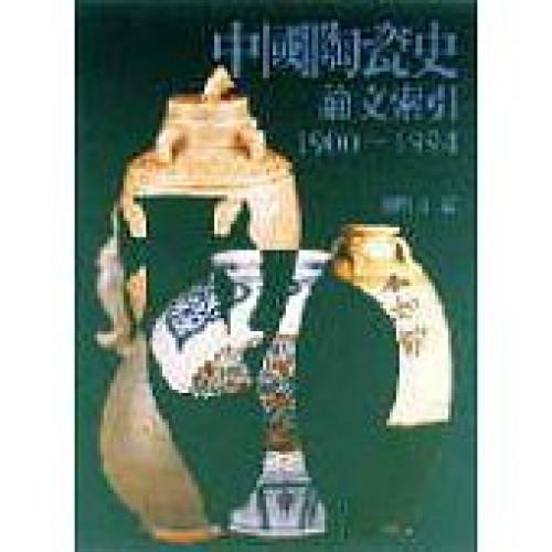 中國陶瓷史論文索引1900-1994