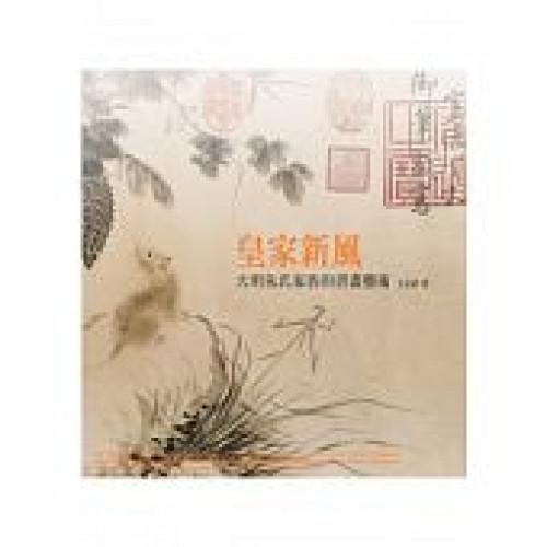 皇家新風─大明朱氏家族的書畫藝術