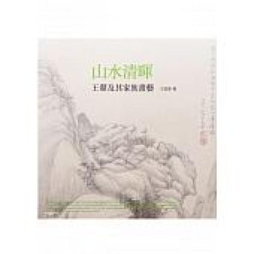 山水清暉─王翬及其家族畫藝