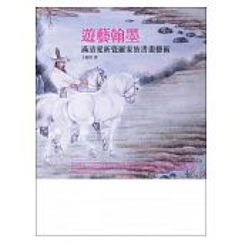 遊藝翰墨 - 滿清愛新覺羅家族書畫藝術