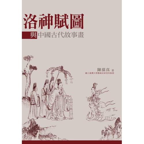 洛神賦圖與中國古代故事畫(精)