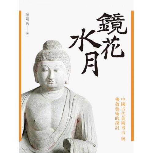 鏡花水月─中國古代美術考古與佛教藝術的探討
