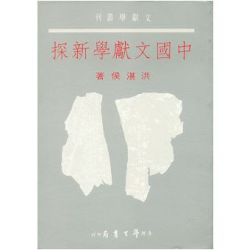 中國文獻學新探
