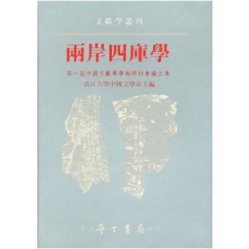 兩岸四庫學:第一屆中國文獻學學術研討會論文集