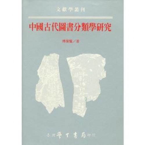 中國古代圖書分類學研究