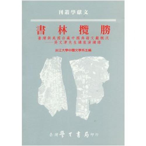 書林攬勝:台灣與美國存藏中國典籍文獻概況--吳文津先生講座演講