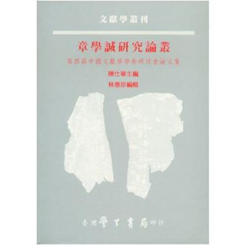 章學誠研究論叢:第四屆中國文獻學學術研討會論文集
