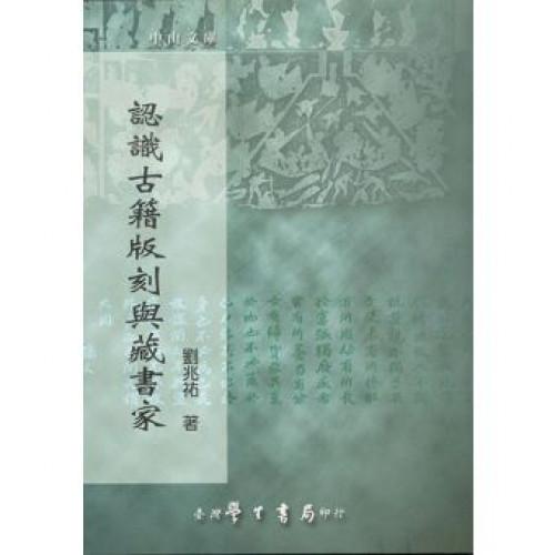 認識古籍版刻與藏書家
