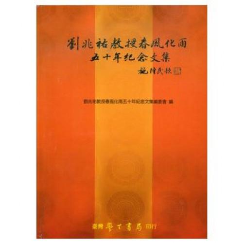 劉兆祐教授春風化雨五十年紀念文集(POD)
