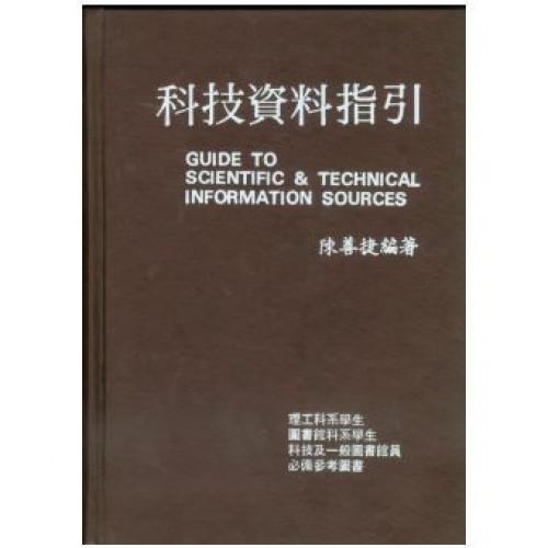 科技資料指引 〔增訂再版〕