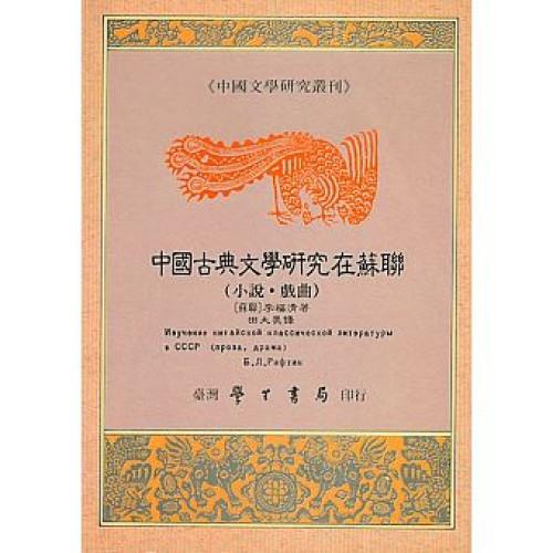 中國古典文學研究在蘇聯