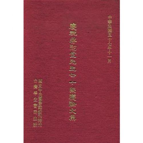 慶祝蔣慰堂先生七十榮慶論文集