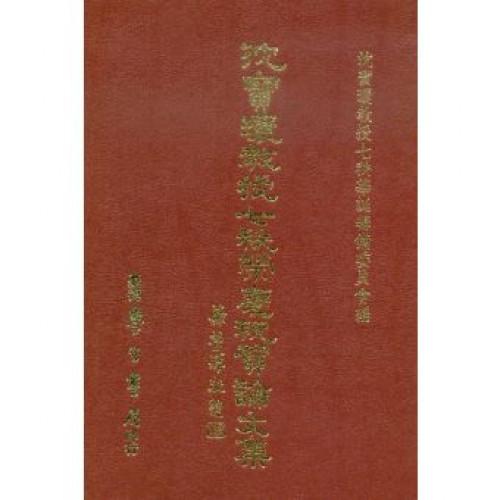 沈寶環教授七秩榮慶祝壽論文集