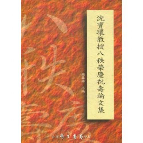 沈寶環教授八秩榮慶祝壽論文集