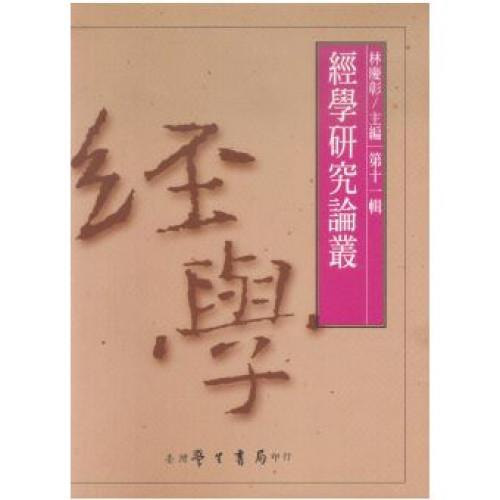 經學研究論叢(11)