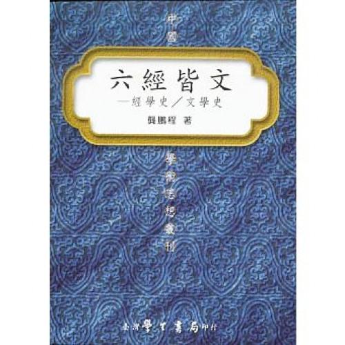 六經皆文:經學史/文學史