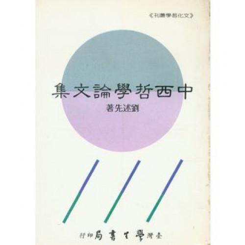 中西哲學論文集