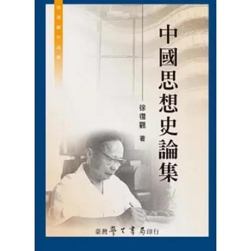 中國思想史論集