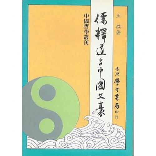 儒釋道與中國文豪