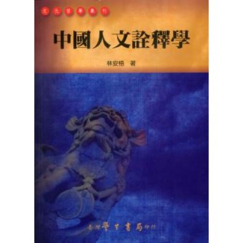 中國人文詮釋學(POD)