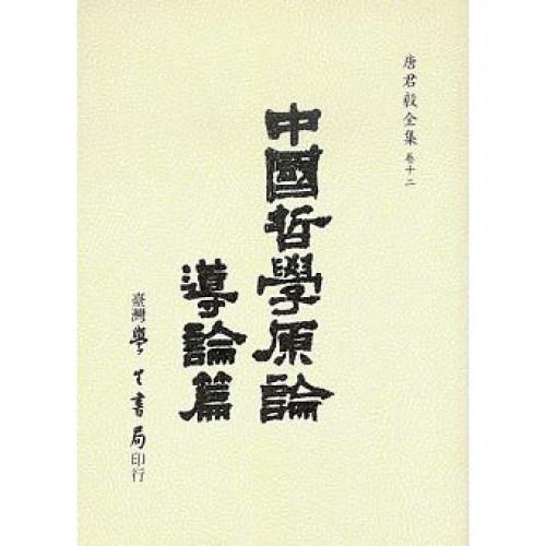 中國哲學原論 導論篇