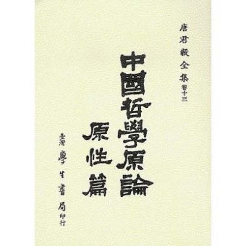 中國哲學原論 原性篇