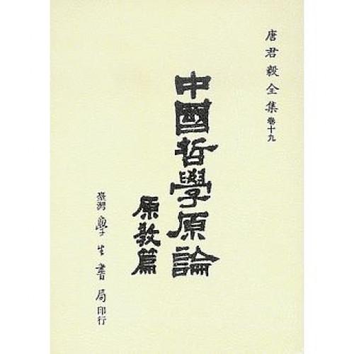 中國哲學原論 原教篇